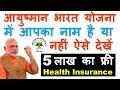 YouTube Turbo How to Check My Name on Ayushman Bharat Yojna (प्रधानमंत्री जन आरोग्य योजना में अपना नाम ढूंढे)