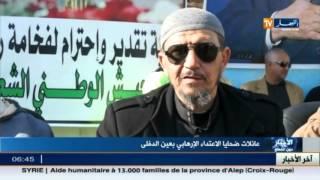 تضامن : جمعية راديوز تكرم عائلات ضحايا اعتداء عين الدفلى الارهابي