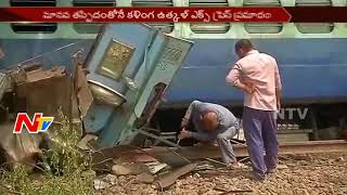 Railway Department Negligence Reason Behind Utkal Express Accident in UP || NTV
