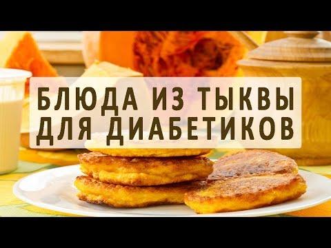 Блюда из тыквы для диабетиков