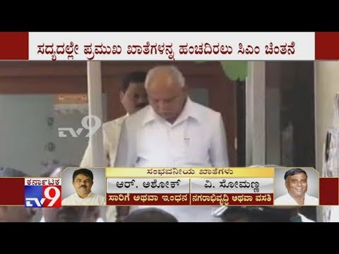 CM Yediyurappa Decided to Retain Plum Portfolios With Himself