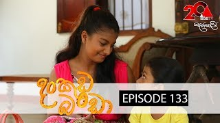 Dankuda Banda  | Episode 133 | Sirasa TV 28th August 2018 [HD] Thumbnail