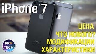 iPhone 7  такой, каким его покажет Apple на презентации