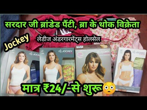 ब्रांडेड ब्रा,पैंटी होलसेल Branded Ladies Undergarments Wholesale Market In  Sadar Bazar Delhi