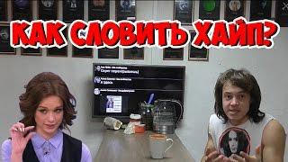 СерёгаTV   Диана Шурыгина, как увеличить количество просмотров?