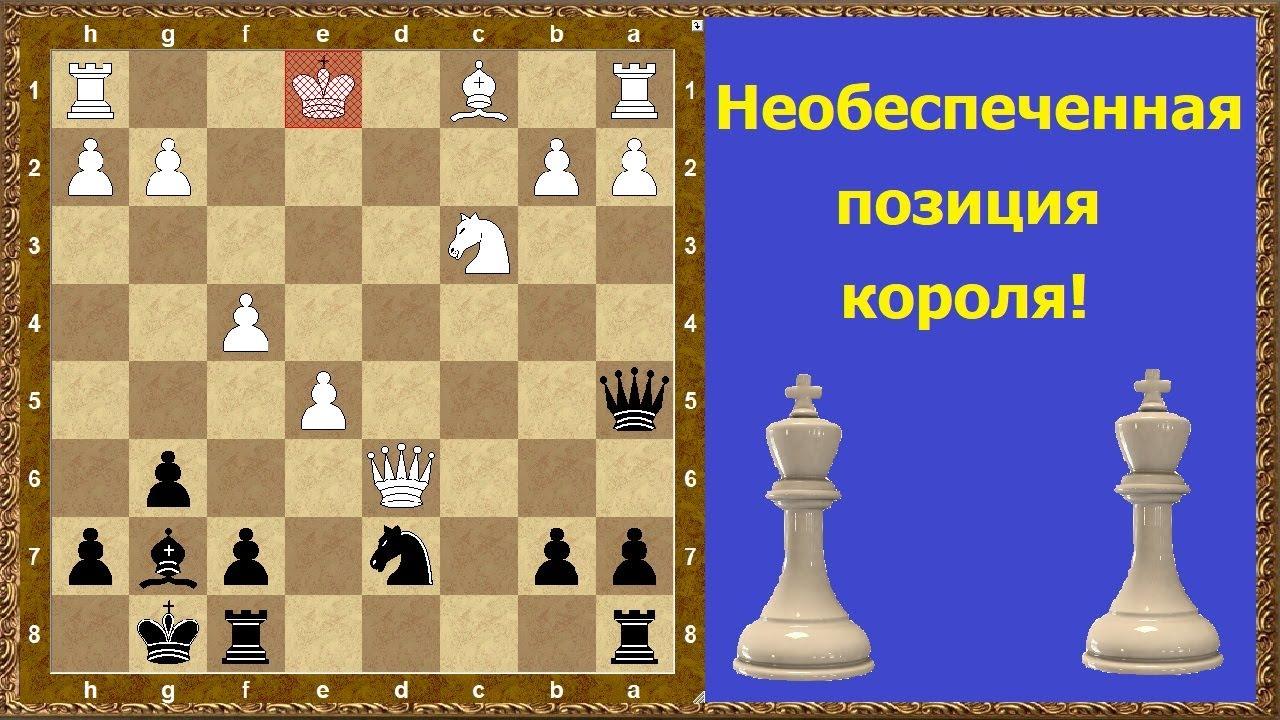 Шахматы обучение. Необеспеченная позиция короля!