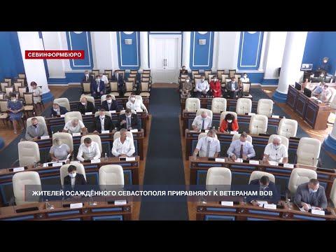 НТС Севастополь: Жителей осаждённого Севастополя приравняют к ветеранам войны