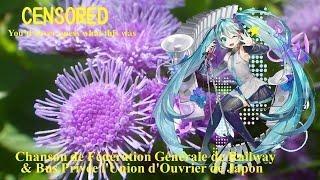 【Hatsune Miku】 私鉄の仲間たち. La Chanson de PRU. 私鉄総連歌 【Vocaloid 2】;初音ミク