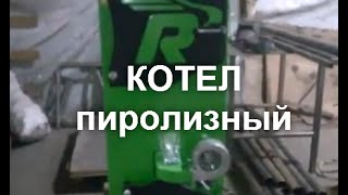 КОТЕЛ пиролизный на твердом топливе. Высшее качество!(Днепропетровск. 0505774550, 0637961622 Продажа пиролизных котлов и булерьянов. Пиролизный котел - является высокоэфф..., 2015-01-27T20:26:21.000Z)