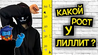 КАКОЙ РОСТ у ЛИЛЛИТ? / Roblox Guilty
