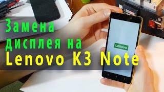 Замена дисплея Lenovo K3 Note