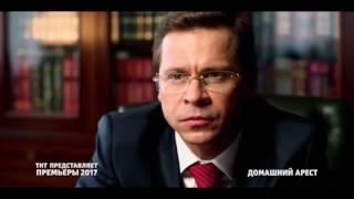 Домашний Арест трейлер 1 сезон дата выхода