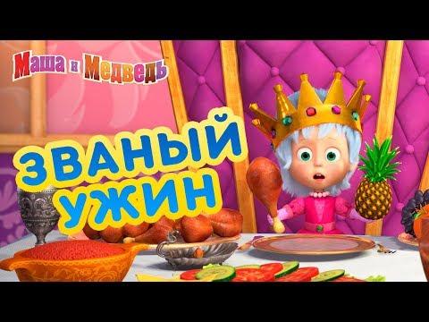 Маша и Медведь - 🍍 Званый Ужин 🍕