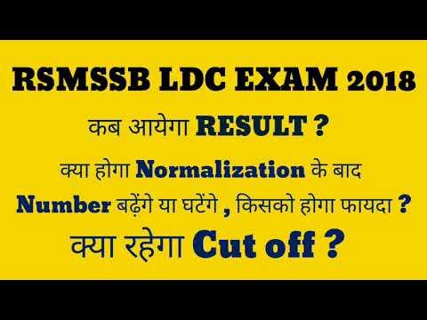 RSMSSB LDC EXAM CUT OFF , NORMALIZATION, RESULT DATE