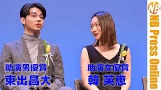 2019年3月24日、第33回高崎映画祭授賞式が群馬音楽センターにて行われた...