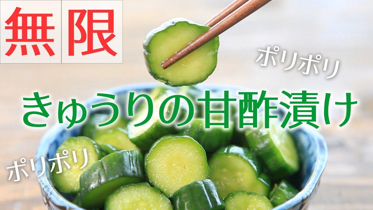 超簡単で無限に食べれる!きゅうりの甘酢漬けの作り方 How To Make Sweet And Sour Cucumber Pickles