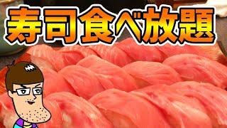 【天国】行列の出来る寿司食べ放題で中トロを食べまくる!!