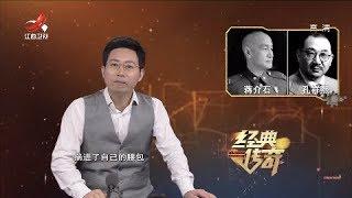 《经典传奇》拍案惊奇录:揭秘民国贪污第一案 20190618