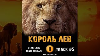 Фильм КОРОЛЬ ЛЕВ 2019 музыка OST #5 Elton John - Never Too Late
