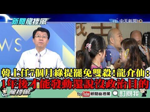 【精彩】韓上任7個月綠提罷免雙殺 龍介仙:一年後才能發動還說沒政治目的!