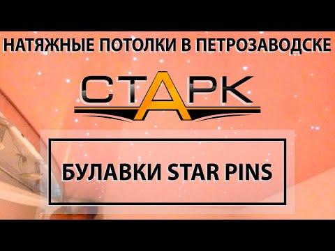 Потолок со светящимися булавками Star Pins от Старк