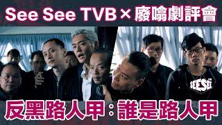 See See TVB x 廢噏劇評會︰誰是路人甲 I See See TVB