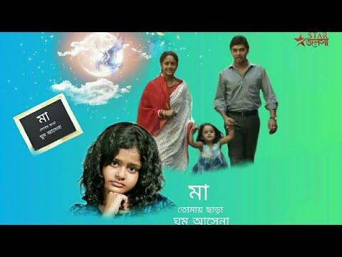 Star Jalsha Maa Serial Video Song