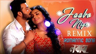 Jabo Niye Official Remix (যাবো নিয়ে) | Nabab Movie (নবাব) | Shakib Khan | Subhashree |
