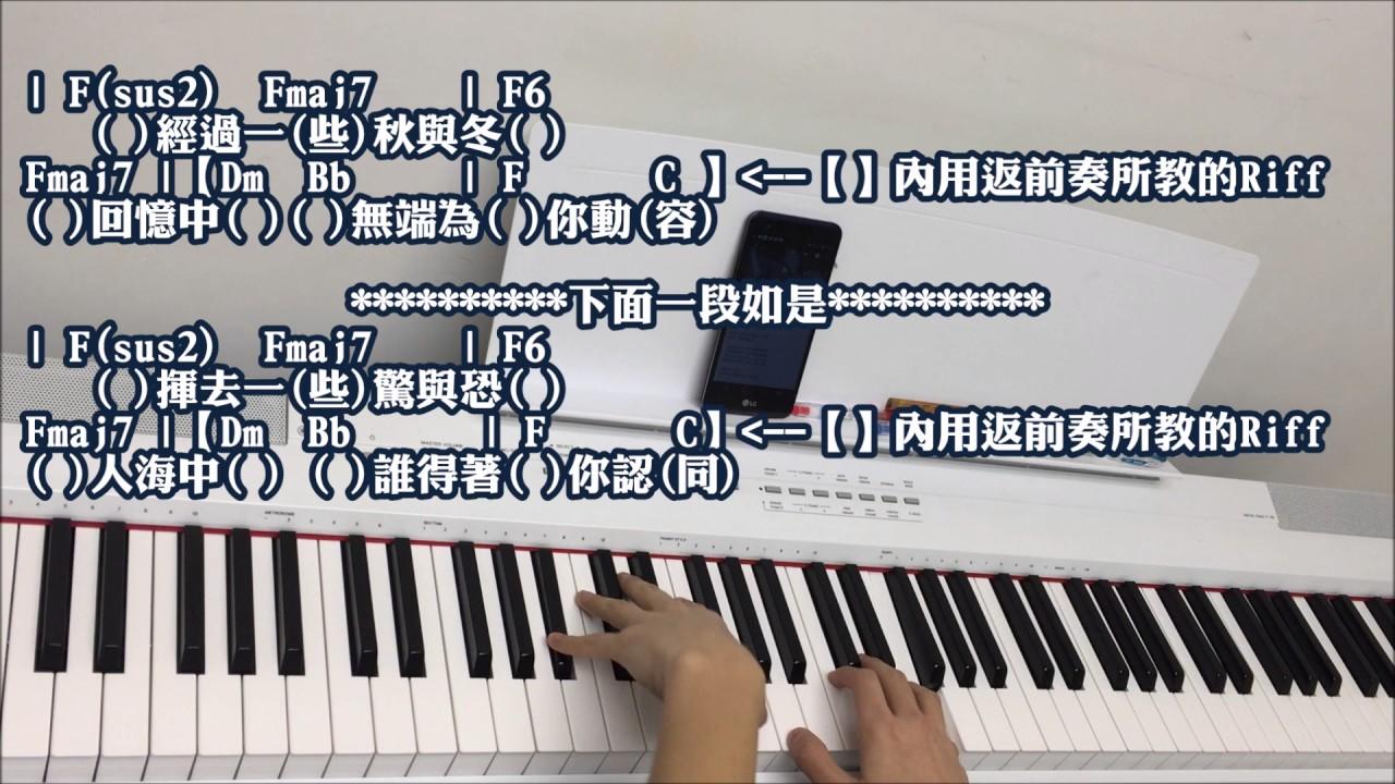 【新版】Dear Jane -《經過一些秋與冬》鋼琴伴奏教學 Piano Accomp Tutorial (附和弦譜) - YouTube