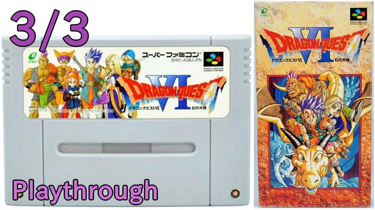 【スーパーファミコン】ドラゴンクエスト VI (6) 幻の大地 OP~ED 3/3 (1995年) 【クリア】【SNES Playthrough Dragon Quest VI (6) 3/3】