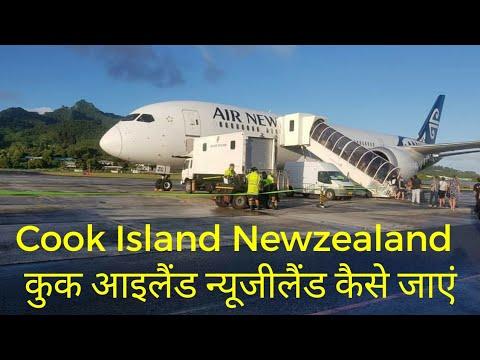 Cook Island Newzealand Kese Jaye कुक आइलैंड न्यूजीलैंड कैसे जाएं.