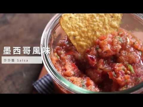 【醬料】超人氣莎莎醬,調理機兩步驟快速完成!