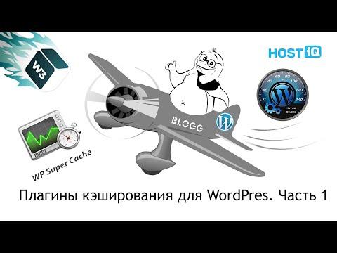 Плагины кэширования WordPress: W3 Total Cache, WP Super Cache, Hyper Cache - HOSTiQ
