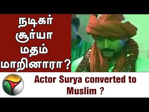 Actor Surya Converted to Muslim? | Puthiya Thalaimurai TV