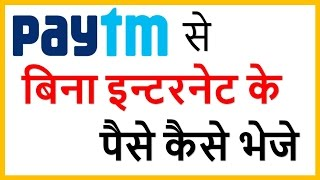 How to Send Money From #Paytm Without Internet | Paytm se Bina Internet Ke Paise Kaise Send Kare