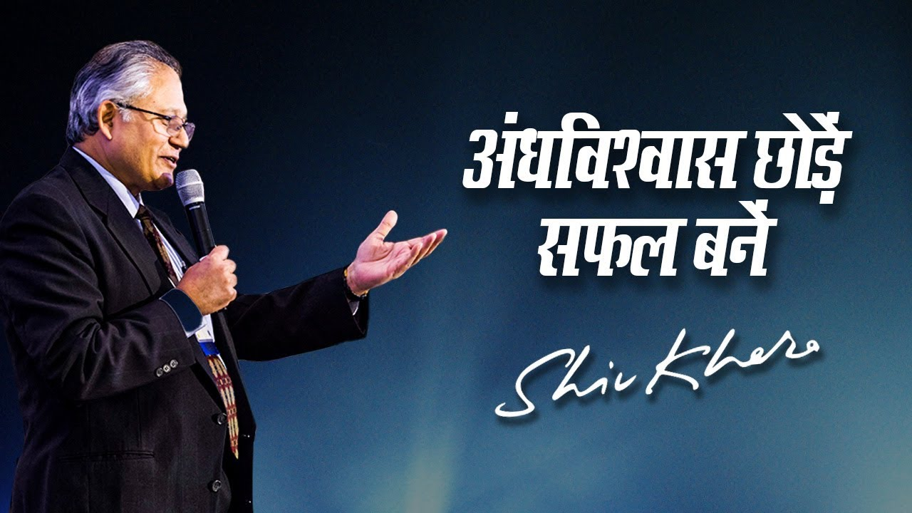 अंधविश्वास छोड़ें, सफल बनें | Shiv Khera | Safalta Ki Raah Par | Episode 3