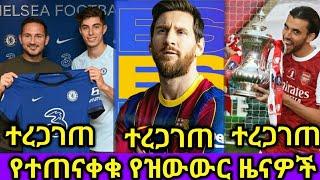 የተጠናቀቁ የዝውውር ዜናዎች Ethiopian sport news