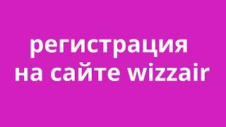 Регистрация на сайте WizzAir   Рим в сентябре