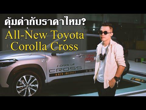 รีวิว  All-New Toyota Corolla Cross (จะคุ้มค่ากับราคาไหม!!)