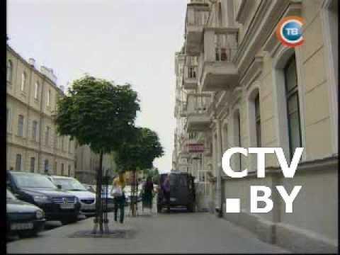 Конспиративные квартиры в Минске