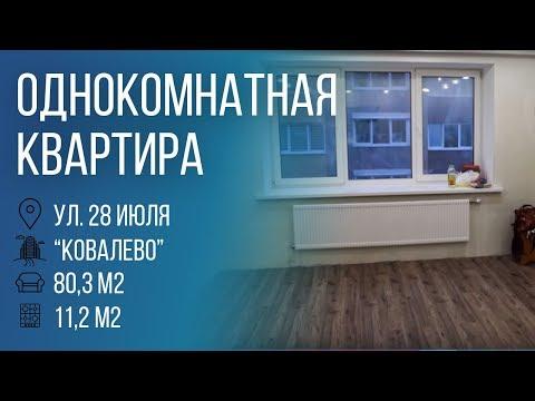 Брест | Трехкомнатная квартира в новостройке | Бугриэлт