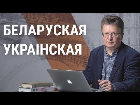 Ці разумеюць беларусы па-ўкраінску? | Понимают ли беларусы по-украински