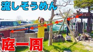 竹を割って超長い流しそうめんシステムを作る!!