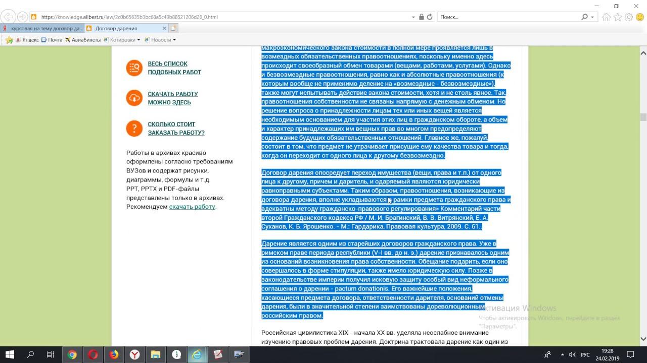 Программа для повышения уникальности текста Антиплагиат ...