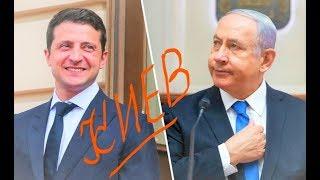 Зачем Нетаньяху приехал в Киев, Украина