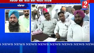 Meeting By Sarpanches Ambala, Channel 2