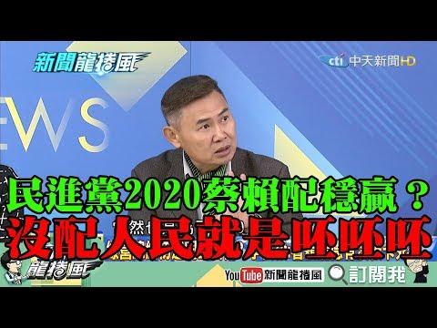 【精彩】2020蔡賴配穩贏?李俊毅:如果沒跟人民配 就是呸呸呸!