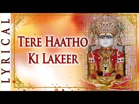Jain Stavan - Tere Haatho Ki Lakeer Badlegi | Bhakti Songs Hindi