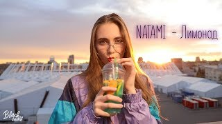 NATAMI  - Лимонад (MUSIC VIDEO 2018)