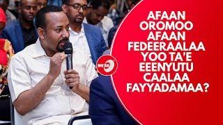 Afaan Oromoo Afaan fedeeraalaa yoo ta'e eeenyutu Caalaa fayyadamaa? MP3